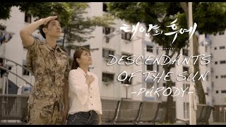 Video DESCENDANTS OF THE SUN VS REALITY (Parody) | 태양의 후예 | 太阳的后裔 MP3, 3GP, MP4, WEBM, AVI, FLV Maret 2018