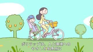 NEWポリラップ紹介動画