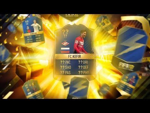 100 ТОТСОВ ЗА ОДИН ДЕНЬ!!! 100 TOTS PLAYERS IN FIFA 17
