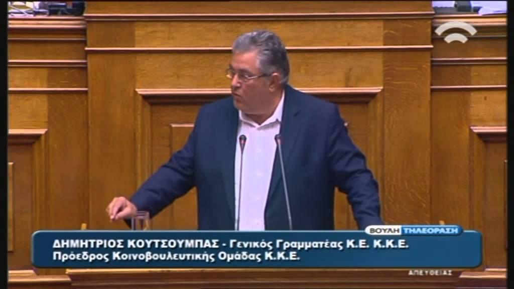 Δ. Κουτσούμπας (Πρ. ΚΚΕ) στη συζήτηση για τη Συμφωνία Χρηματοδότησης (14/8/15)