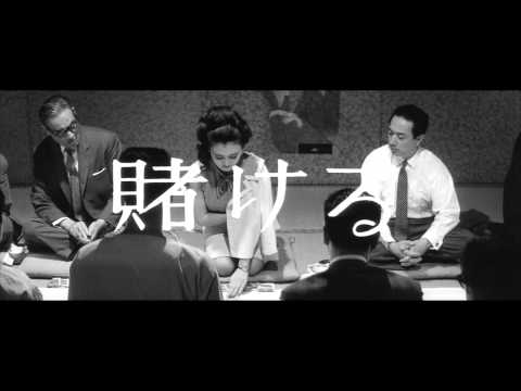 PALE FLOWER (1964) Trailer - The Criterion Collection
