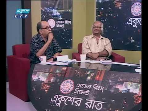 একুশের রাত |হাবীবুল্লাহ সিরাজী, রবিউল হোসেন| ২৫ এপ্রিল ২০১৮