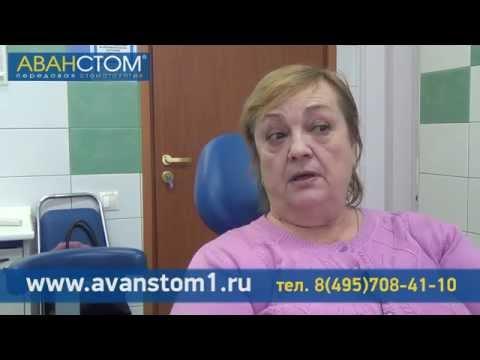 Отзыв пациента о лечении в клинике передовой стоматологии «Аванстом»