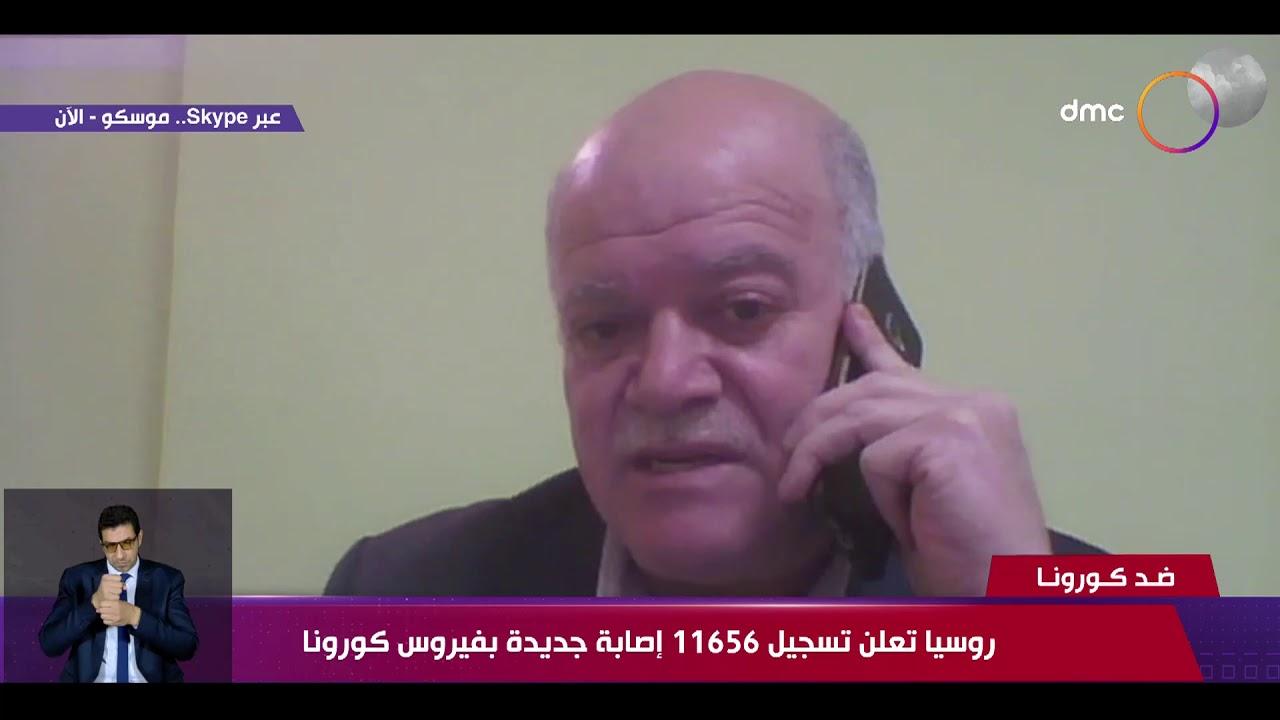 نشرة ضد كورونا - عبر skype من موسكو/ د. عباس حبيش معلقا على ارتفاع عدد الإصابات بكورونا في روسيا