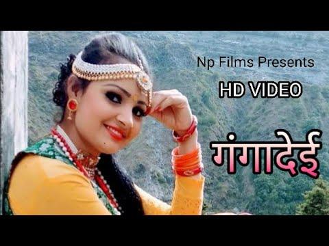 Video Ganga Dai || Latest Garhwali HD Video Song || Dhoom Singh Rawat || Label : N P Films download in MP3, 3GP, MP4, WEBM, AVI, FLV January 2017