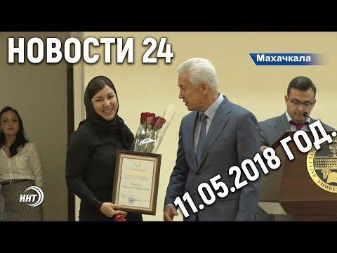 Новости Дагестан за 11. 05. 2018 год. - DomaVideo.Ru