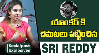 Sri Reddy About Her Beauty | Sri Reddy Exclusive Interview | Socialpost