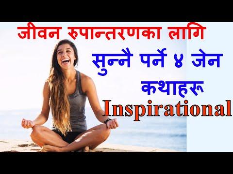 (जीवन रुपान्तरणका लागि छुटाउनै नहुने चार Zen कथाहरू Nepali Motivational Speech/Video/Message Tara Jii - Duration: 11 minutes.)