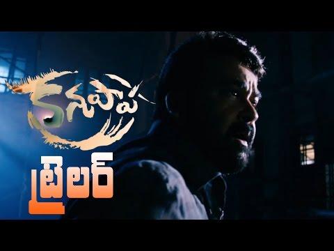 Kanupapa (Oppam) Movie Trailer - Mohanlal