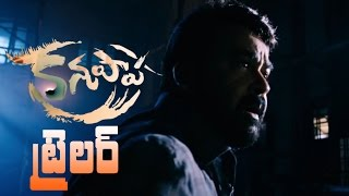 Kanupapa (Oppam) Movie Trailer - Mohanlal