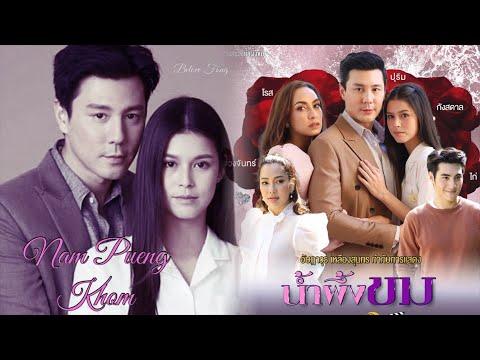 น้ำผึ้งขม Nam Pueng Kom/Upcoming Thai Ch3 Drama