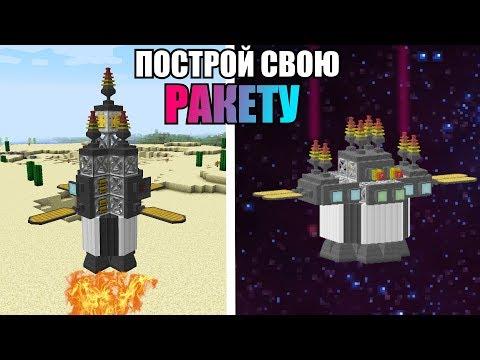 ПОСТРОЙ СВОЮ РАКЕТУ И ЗАПУСТИ В КОСМОС. 🚀ДОЛЕТИТ? 🚀 Practical Space Fireworks MOD [Обзор модов #493]