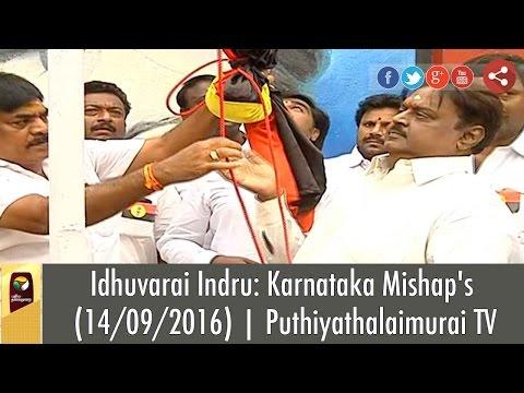 Idhuvarai-Indru-Karnataka-Mishaps-14-09-2016-Puthiyathalaimurai-TV