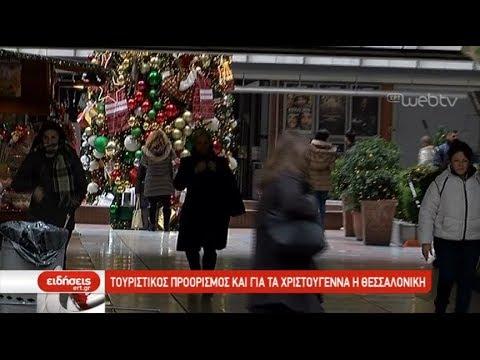 Τουριστικός προορισμός και για τα Χριστούγεννα η Θεσσαλονίκη | 17/12/2018 | ΕΡΤ