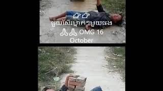Khmer  - ជួយស៊ែរម្នាក់ៗ..