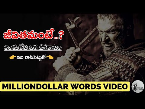 Best quotes - Million Dollar Words #009  Top 10 Quotes in World in Telugu Motivational Video  Voice of Telugu