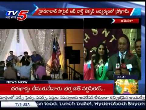 Shaam-E-Hyderabad Event In The Presence Of HSNT | Dallas : TV5News