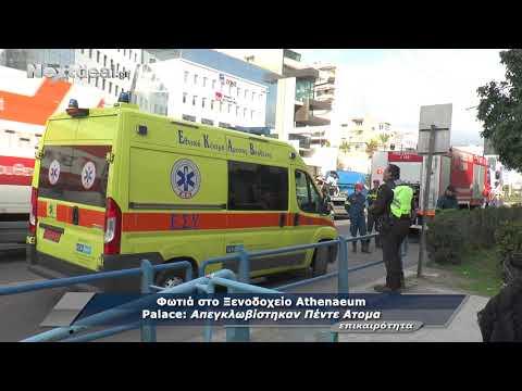 Video - Ενισχύονται οι υποψίες εμπρησμού στο ξενοδοχείο στη Συγγρού