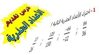 الرياضيات الثالثة إعدادي - الأعداد الجذرية تمرين 3