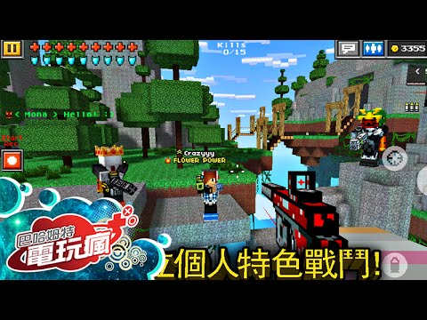 pixel - 《3D 像素射擊Pixel Gun 3D》手機遊戲介紹iOS 版下載網址: https://itunes.apple.com/us/app/pixel-gun-3d/id640111933 Android 版下載網址: https://play.google.com/store/apps/de...