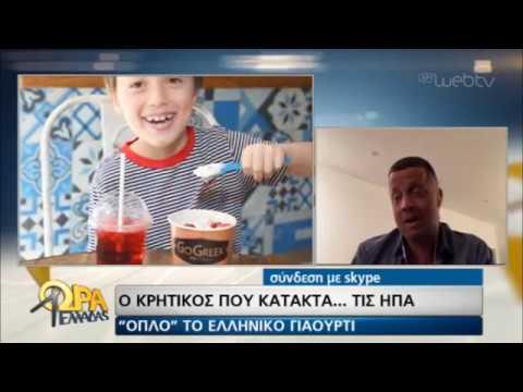 Το Ελληνικό γιαούρτι κατακτά το Los Angeles! | 13/03/19 | ΕΡΤ
