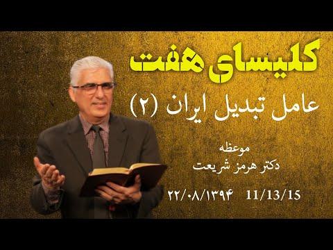 کلیسای هفت: کلیسای هفت عامل تبدیل ایران