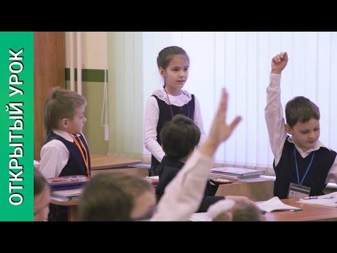 Открытый урок русский язык 2 класс. Тема