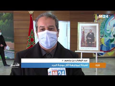 إقليم تازة..تعبئة لمواجهة آثار موجة البرد