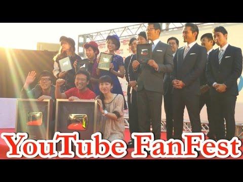 Japan - チャンネル登録はこちら → http://goo.gl/AI0Lri 】 2014/10/19に行われた「YouTube FanFest Japan」に行ってきました! そこでヒカキンさんと共に「金の再生...