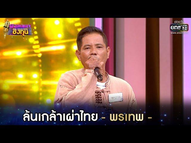 ล้นเกล้าเผ่าไทย - พรเทพ | ดวลเพลงชิงทุน EP.542 | 20 ม.ค. 64 | one31