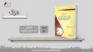 كتاب : العيش في الزمان الصعب – عبد الكريم البكار