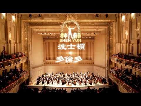 1080920神韻交響樂團