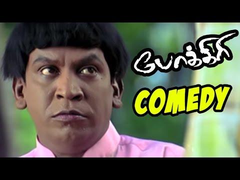Video Pokkiri Full Movie Comedy Scenes | Pokkiri Tamil Movie | Vijay | Vadivelu | Vijay Vadivelu Comedy download in MP3, 3GP, MP4, WEBM, AVI, FLV January 2017