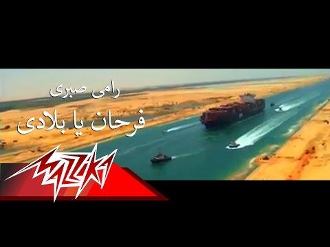 """رامي صبري يغني """"فرحان يا بلادي"""" لقناة السويس الجديدة"""