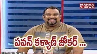 Video Pawan Kalyan is a Joker : Mahesh Kathi Vs Pawan Kalyan Fans | Prime Time With Murthy |Mahaa News MP3, 3GP, MP4, WEBM, AVI, FLV April 2018