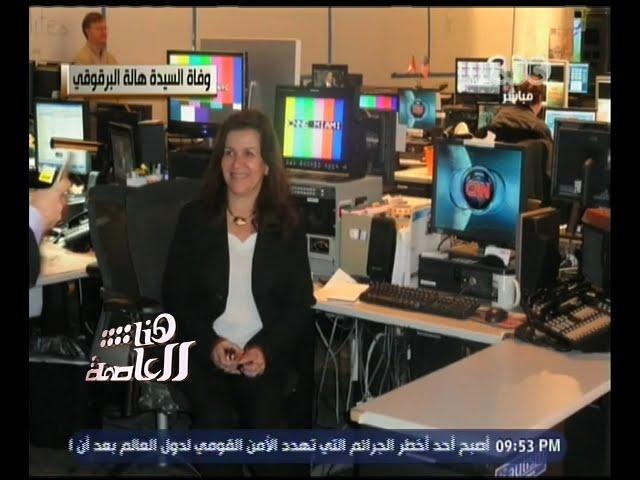 هنا العاصمة | لميس الحديدي: أنعي بأسى هالة البرقوقي العضو بالغرفة التجارة الأمريكية في القاهرة