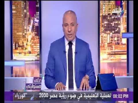 العرب اليوم - شاهد: أحمد موسى يتحدث عن السيدة التي سلمت أسرتها الإخوانية