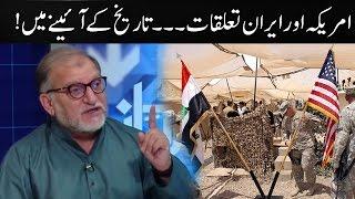 History of America Iraq Relations & Muslim Countries | Orya Maqbool Jan
