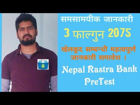 (Current Affairs loksewa Nepal #120   3 Falgun 2075  loksewa preparation Smartgk  15 February 2019 - Duration: 8 minutes, 35 seconds.)