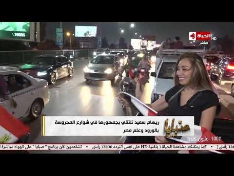 ريهام سعيد توزع الأعلام والورود في الشارع احتفالا بعودة برنامجها