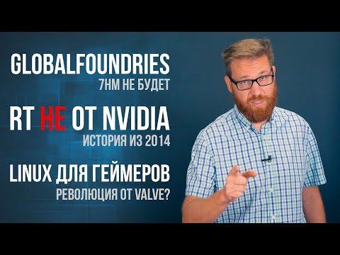 Первый GPU с RT-ускорением не от Nvidia, протонный Linux для геймеров и никаких 7 нм от GF