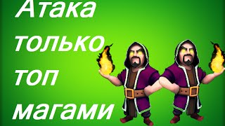Video Clash of Clans - Атака только топ магами MP3, 3GP, MP4, WEBM, AVI, FLV Juni 2017