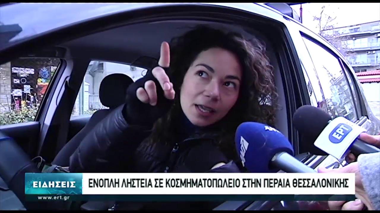 'Ενοπλη ληστεία σε κοσμηματοπωλείο στην Περαία Θεσσαλονίκης | 29/01/2020 | ΕΡΤ