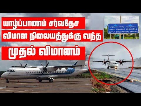 யாழ்ப்பாணம் சர்வதேச விமான நிலையம் | Jaffna international airport opening ceremony | Sooriyan FM