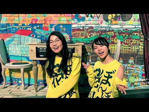 , title : 'ぼんぼん花ーーー火「お母さんが決めてくれた」(Music Video)'