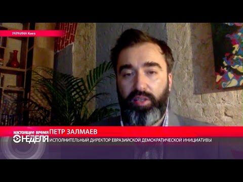Настоящее Время ТВ: Питер Залмаев (Zalmayev) о политике будущего президента Трампа