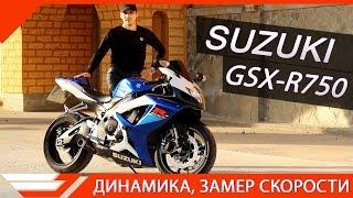 8. SUZUKI GSX-R 750 | ТЕСТ-ДРАЙВ от Jet00CBR | Обзор мотоцикла