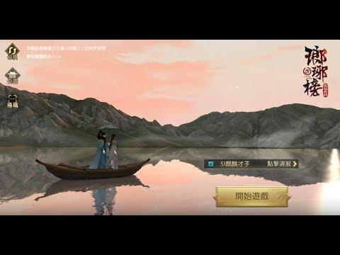 《瑯琊榜3D - 風起長林》手機遊戲玩法與攻略教學! 3/29