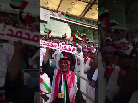 The chants accompanying their tunes are 'Hail Oman' and 'two swords', referring to Oman's national symbol of two crossed swords and a khanjar, a great show of camaraderie between fans of the two nations.