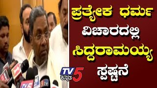 Siddaramaiah Reacts On DK Shivakumar Statement   Lingayat  Issue   TV5 Kannada